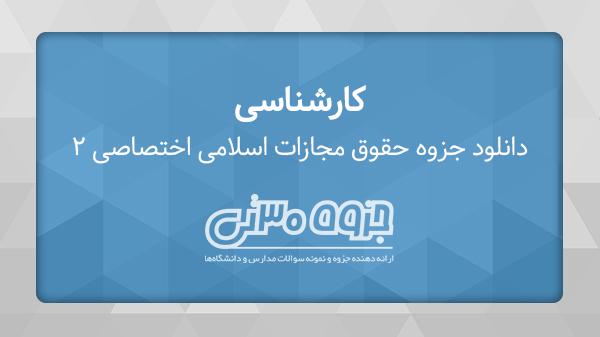 دانلود جزوه حقوق جزای اسلامی اختصاصی 2 - دکتر میر محمد صادقی