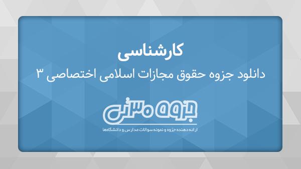 دانلود جزوه حقوق جزای اسلامی اختصای 3 - دکتر محمد صادقی