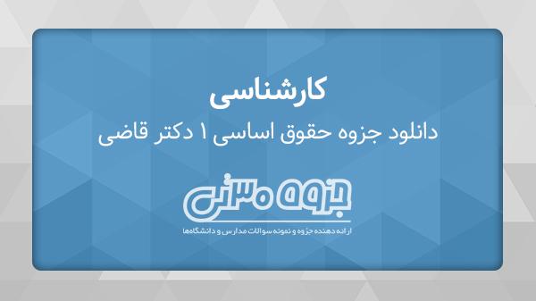 دانلود جزوه بایسته های حقوق اساسی 1 - دکتر ابوالفضل قاضی