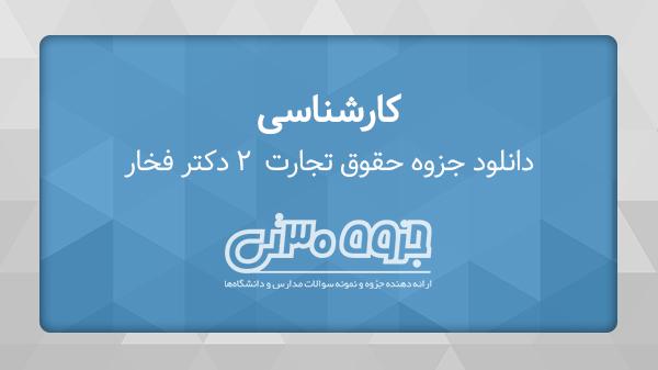 دانلود جزوه حقوق تجارت 2 - دکتر امیر حسین فخاری