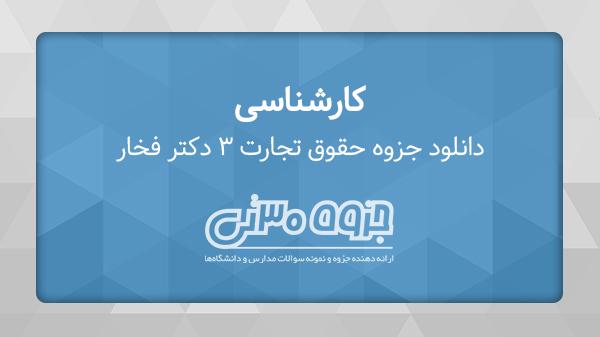 دانلود جزوه حقوق تجارت 3 - دکتر امیر حسین فخاری