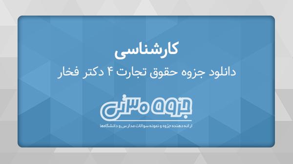 دانلود جزوه حقوق تجارت 4 - دکتر امیر حسین فخاری