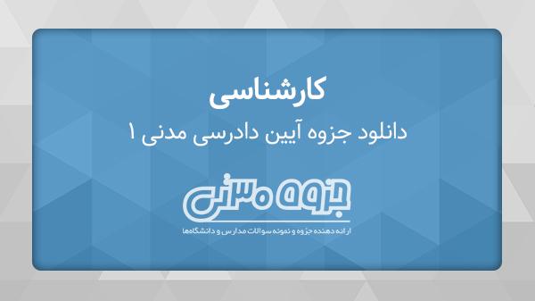 دانلود جزوه آیین دادرسی مدنی 1 - دکتر عبدالله شمس