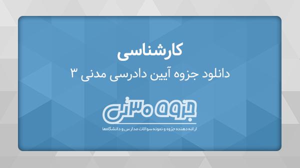 دانلود جزوه آیین دادرسی مدنی 3 - دکتر عبدالله شمس