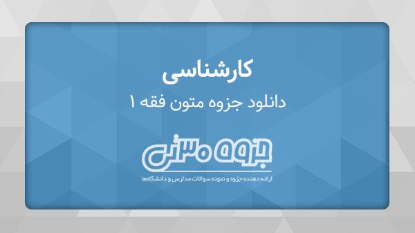 دانلود جزوه متون فقه 1 - دکتر عباس زراعت و حمید مسجد سرایی