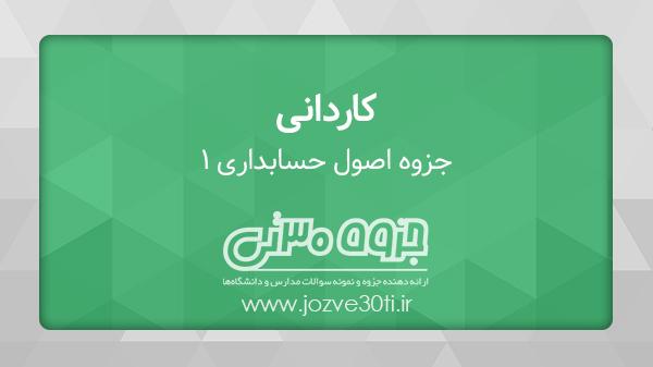 جزوه اصول حسابداری 1 - دکتر میرزا حسن حسینی