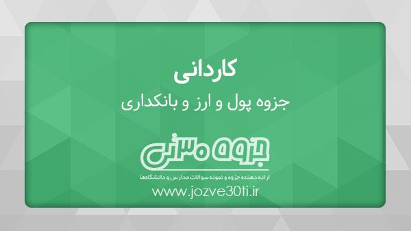 دانلود جزوه پول، ارز و بانکداری - دکتر اکبر صفدری