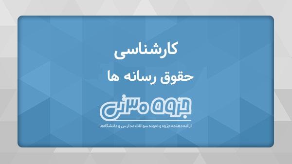 دانلود جزوه حقوق رسانه ها - دکتر باقر انصاری