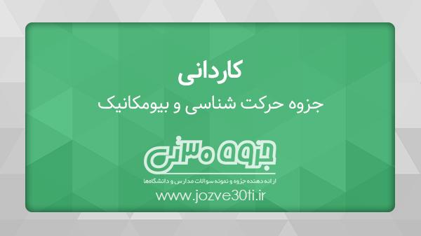 دانلود جزوه حرکت شناسی - دکتر ابوالفضل فراهاني