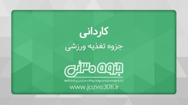 دانلود جزوه تغذیه ورزشی استاد محمد رضا رمضان پور