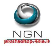 آشنایی با شبکه های NGN