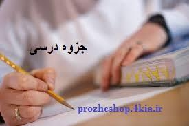 جزوه اصول حسابداری 2
