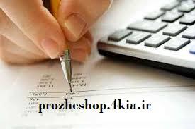 سیستم های مالی حسابداری