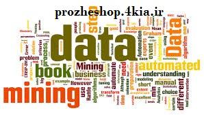 داده کاوی، مفاهیم و کاربرد پروژه