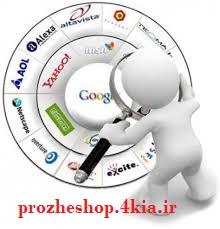 نحوه عملکرد و اجزای موتور جستجوی اینترنتی