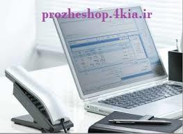 پروژه تجزیه و تحلیل سیستم اتوماسیون دبیرخانه سازمان صنایع و معادن