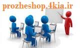 بررسي نقش ویژگی های فراشناختی محيط یادگیری كلاسي بر استفاده دانش آموزان از راهبردهاي مديريت منابع