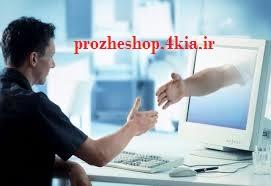کاربرد فناوری اطلاعات در ارتباطات