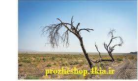 ارزيابی خشکسالی و تأثير آن بر آب زيرزمينی