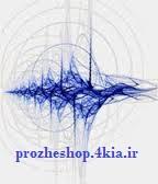 ارسال و دریافت رادیویی امواج بوسیله مدارات مجتمع