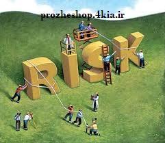 مديريت خطر Risk managment و خطاهاي پزشكي Medical  Errors