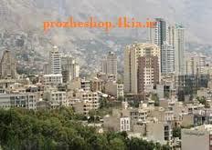 شهرنشینی در ایران  ؛ بررسی تاثیر متغیرهای اقتصادی – اجتماعی و سیاسی بر تحولات شهرنشینی در ایران  (از 1335 تا 1385)