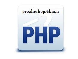 پروژه برنامه نویسی و طراحی یک فروشگاه اینترنتی با زبان PHP