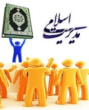 اهدف مدیریت از نظر اسلام