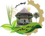 توسعه پایدار روستایی و جایگاه و نقش آن در توسعه ملی