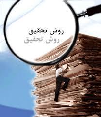 روش تحقیق در مدیریت اسلامی