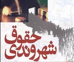 حقوق  شهروندی در ایران