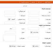 وب سایت سیستم ثبت نام دانشجویی با php