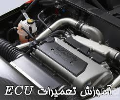 پروگرامر تخصصی ECU