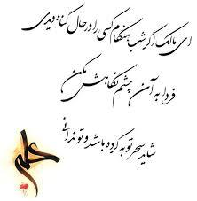 سيماي امام علي(ع) در مثنوي معنوي