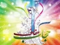 عفاف و حجاب در ادیان