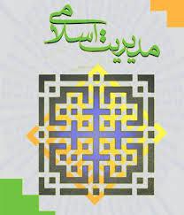 اهداف مدیریت از منظر اسلام