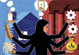 نقش زنان در اقتصاد خانواده از دیدگاه اسلام