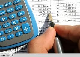 گزارش کارآموزی در اداره مالیات