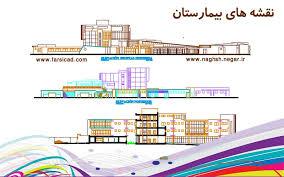 نقشه های معماری پروژه بیمارستان