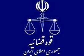 دستگاه قضایی در ایران