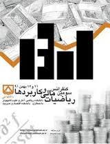 انتخاب الگوی تخصیص بهینه منابع به مصارف در بانک