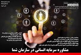 ساختار طرح بازاريابي موسسه مشاوره بازرگاني