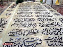 سیمای جامعه ایران در اشعار محتشم کاشانی