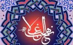 هدايت و رهبري در قرآن و نهج البلاغه