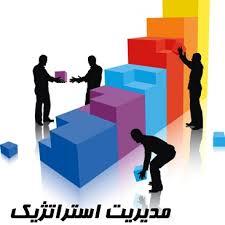 ماهیت و ارزش مدیریت استراتژیک