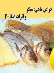 خواص ماهي و ميگو  و اثرات امگا 3