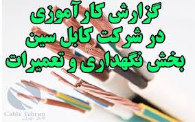 تعمیرات و نگهداری شرکت کابل سین