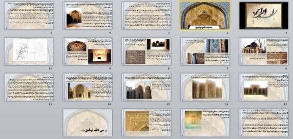 پاورپوینت مسجد جامع ورامین