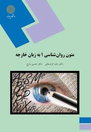 پاورپوینت متون روانشناسی به زبان خارجی 1