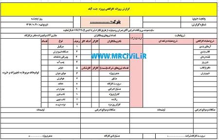 فرم گزارش روزانه پروژه - Daily Report کارگاه ساختمانی